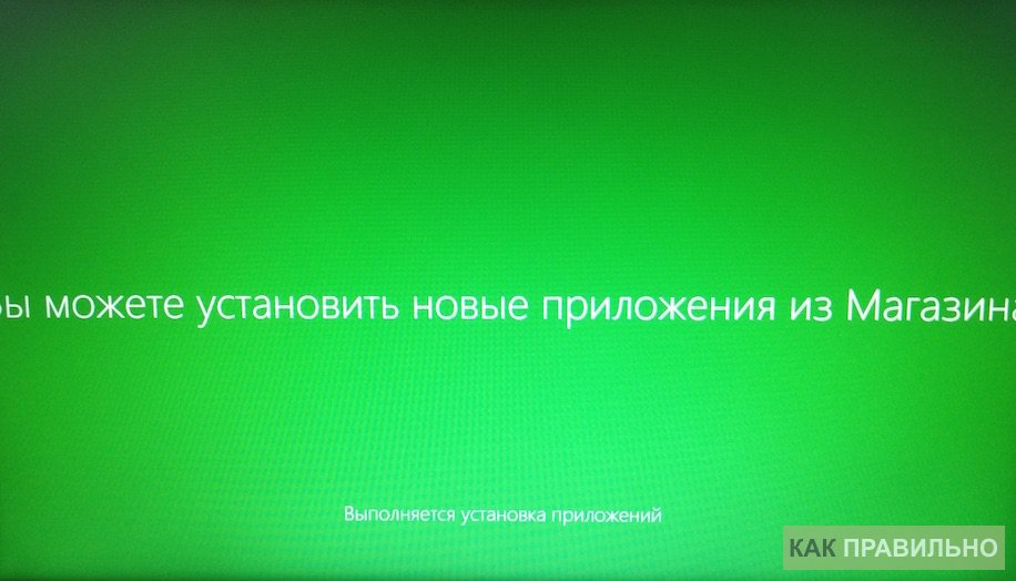 Первый старт Windows 8.1