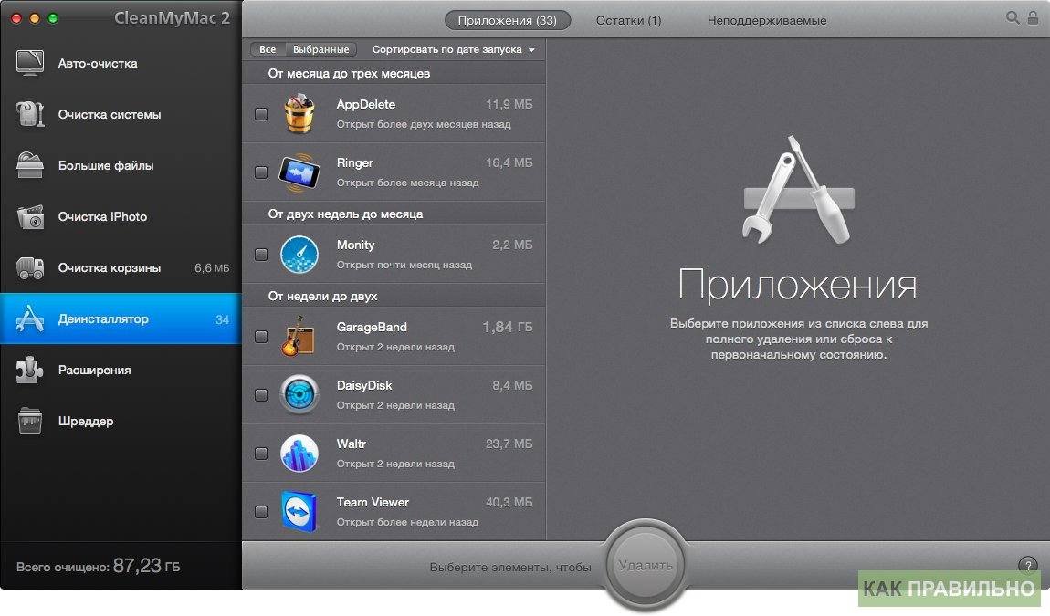 Удаление программ на Mac с помощью CleanMyMac 2